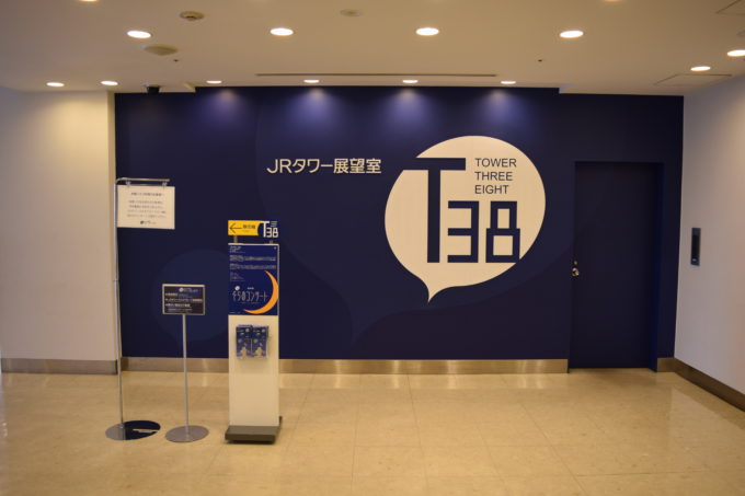 JRタワー展望室T38(北海道札幌市中央区)