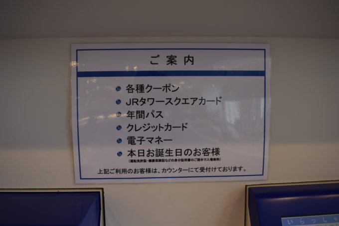 券売機上にある入場料金割引に関する案内