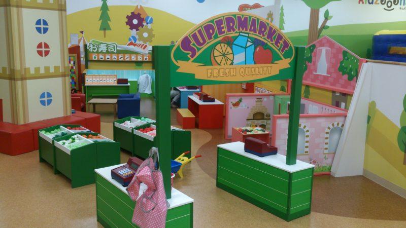 スーパーマーケットコーナー