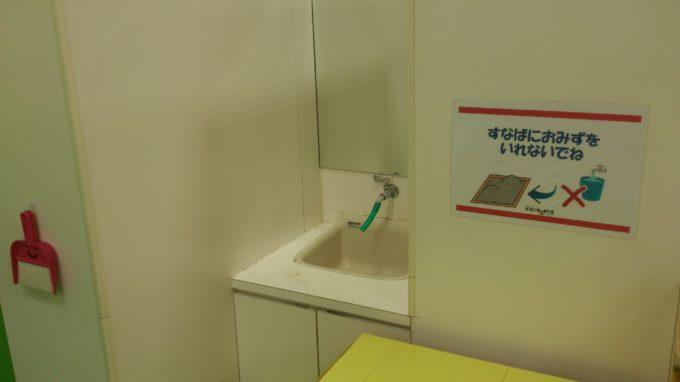 砂場の手洗い場