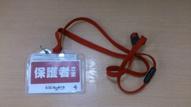 キッズーナ札幌の入場から利用までの流れ