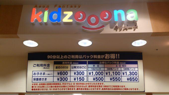 キッズーナ札幌店の料金表