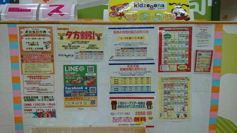 キッズーナ札幌のお得な情報