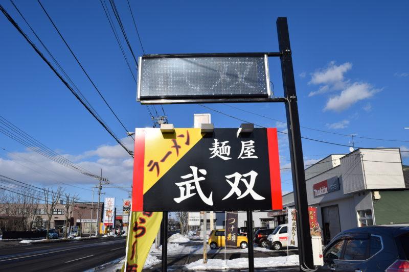 麺屋武双の看板