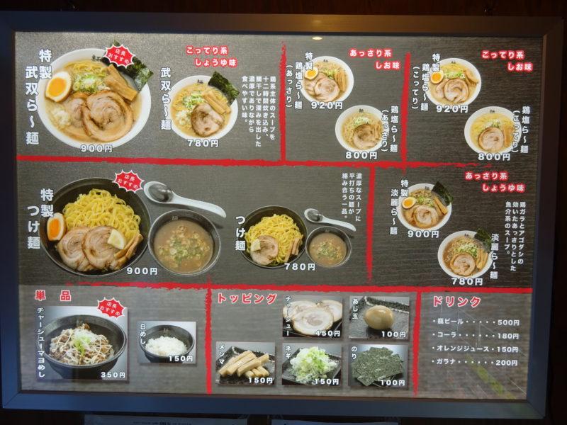 麺屋武双のラーメン