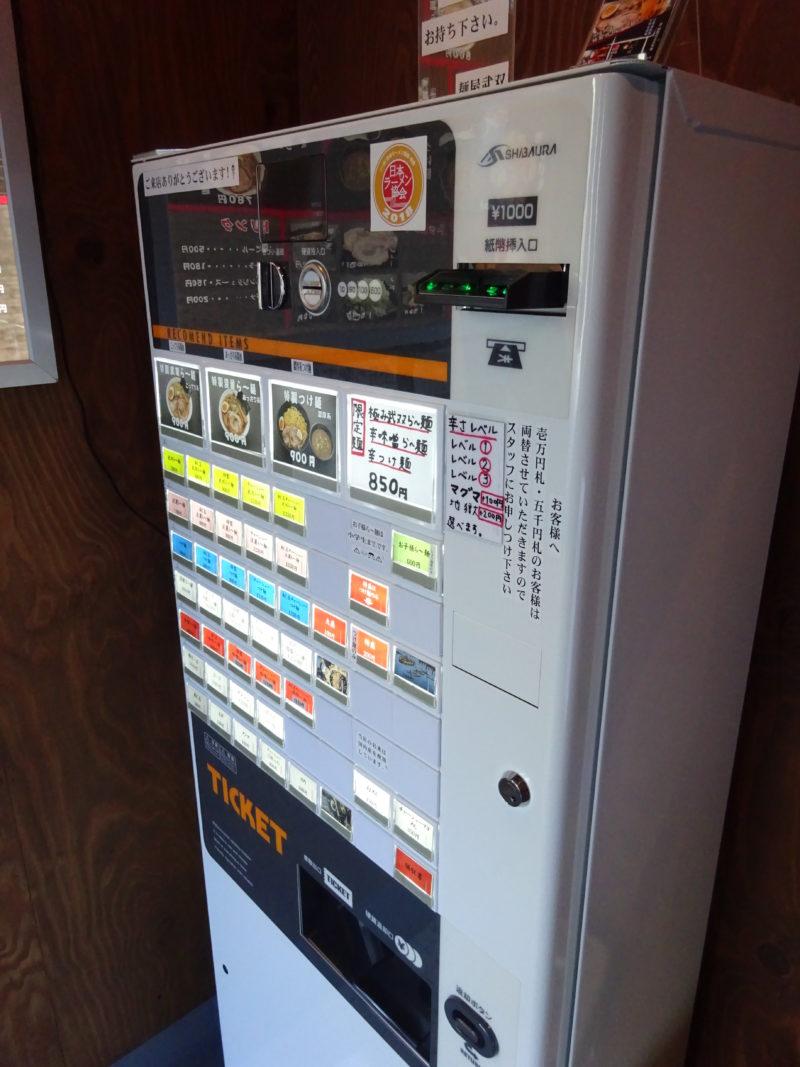 麺屋武双券売機