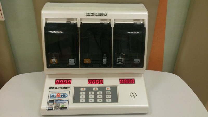 携帯電話とスマートフォンの無料充電サービス