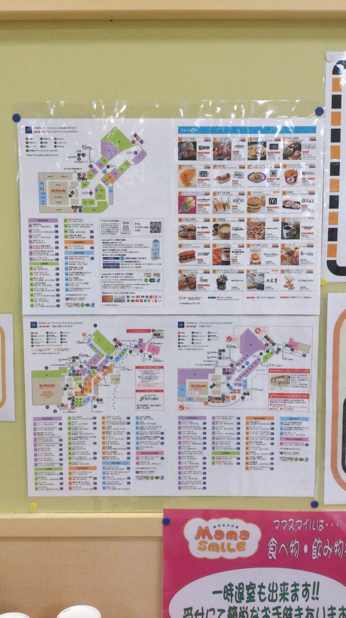 アリオ札幌にある飲食店の案内