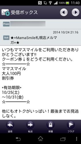 ママスマイル札幌店のお得なメルマガ