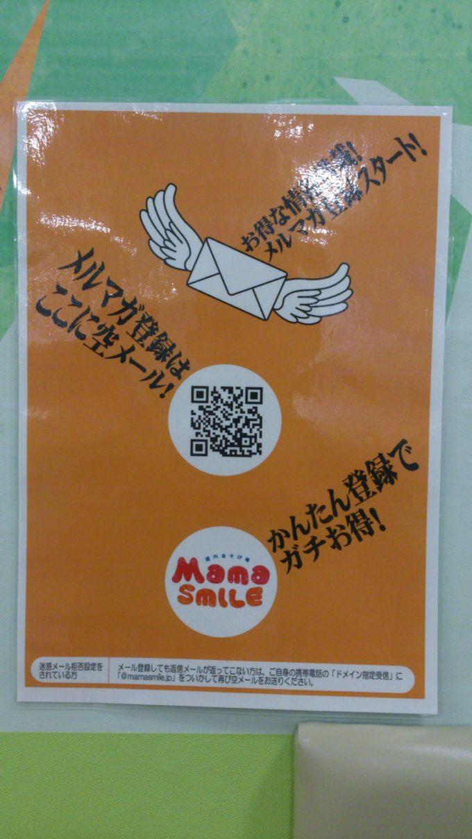 メルマガ登録案内のポスター