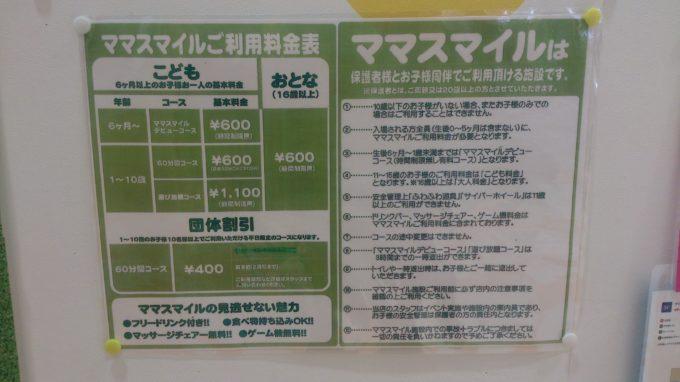 ママスマイル札幌店料金表