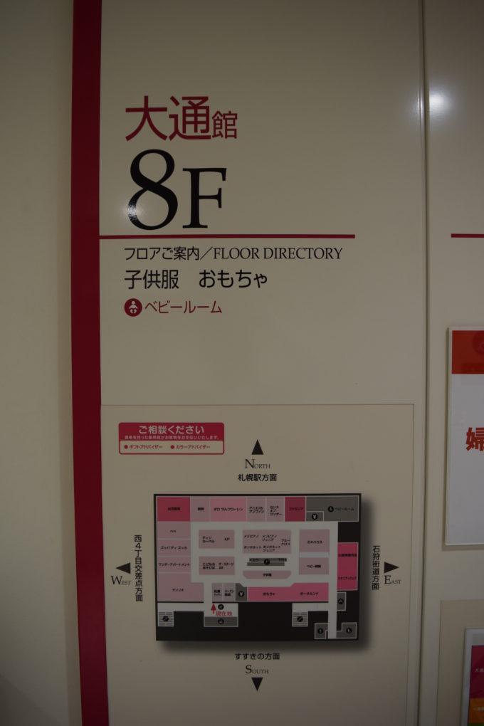 8階子供服・おもちゃ売り場案内図