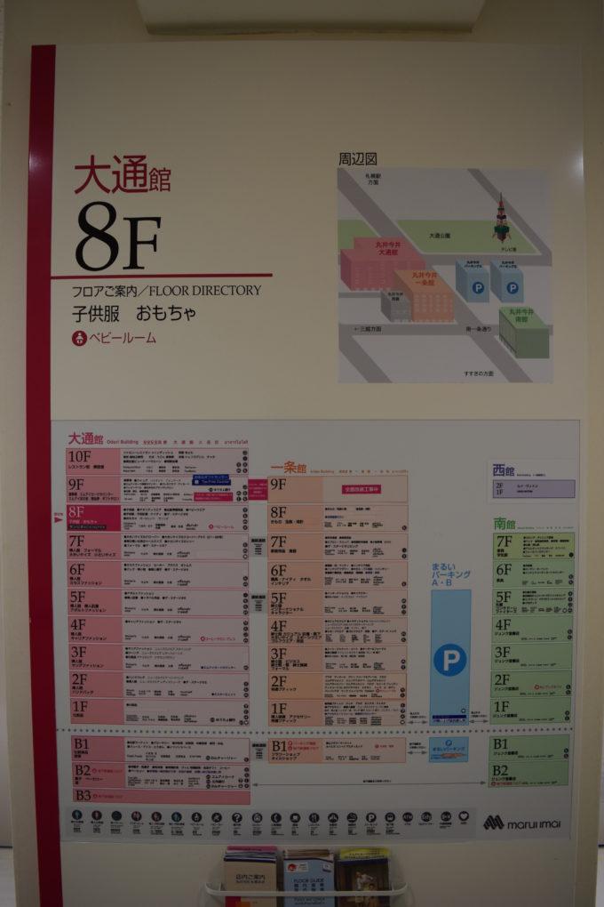 丸井今井札幌本店は、大通館・一条館・西館から構成