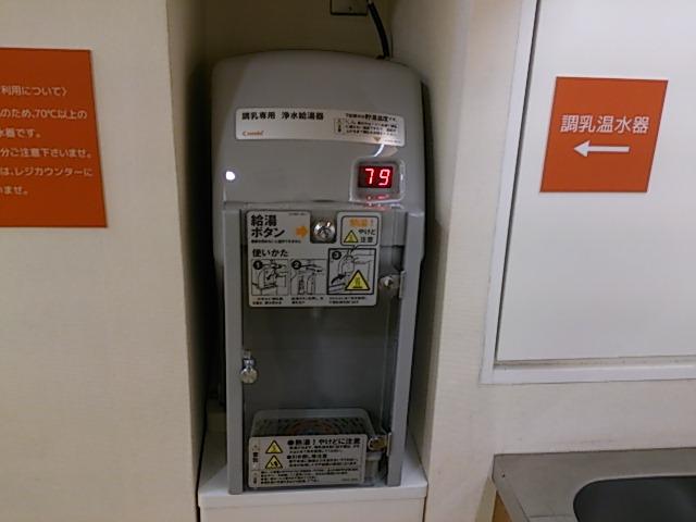 調乳専用浄水給湯器