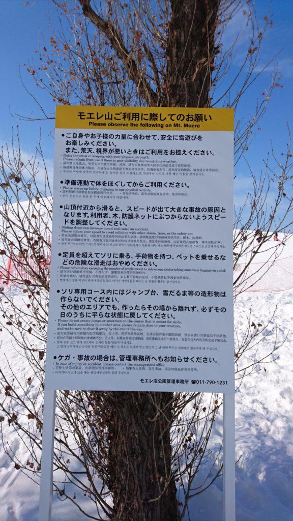 モエレ山の注意看板
