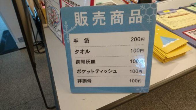 手袋やタオル、ポケットティッシュ、絆創膏の販売もあり。