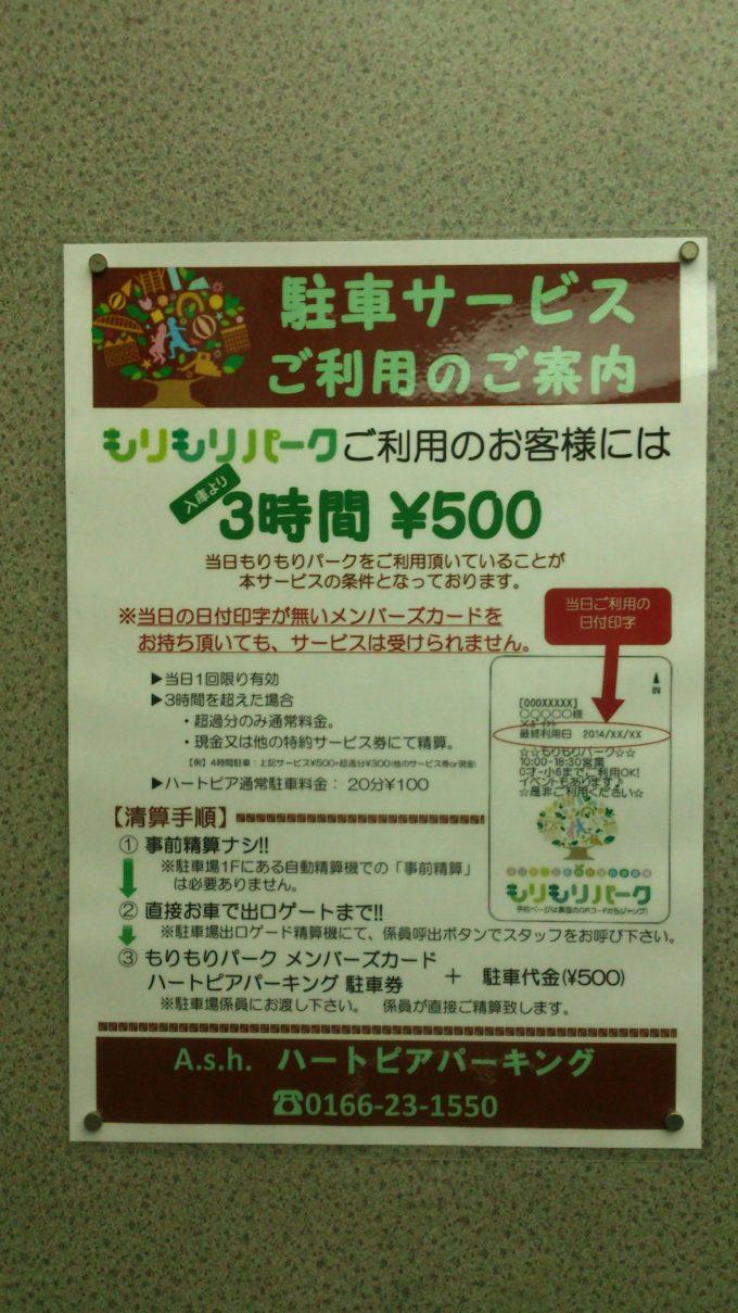 ハートピアパーキングの3時間の駐車料金が通常900円のところ500円