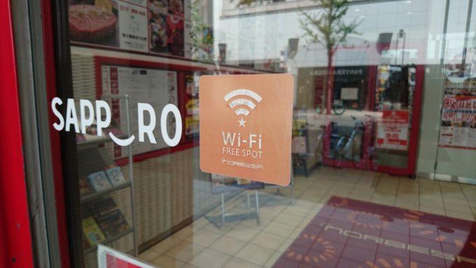 無料Wi-Fi「nORBESA Wi-Fi」