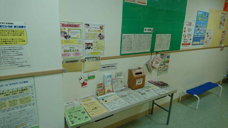江別市内を中心とした子育て情報コーナー
