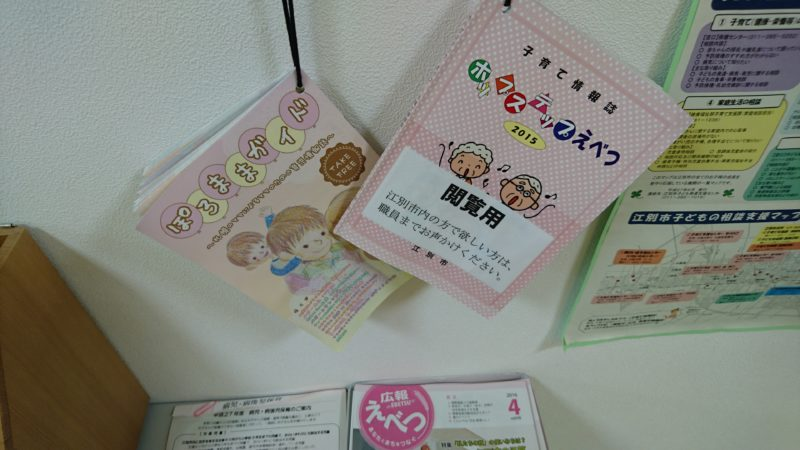 札幌のママによるママのための育児情報誌「ぽろままガイド」や子育て情報誌「ホップステップえべつ」
