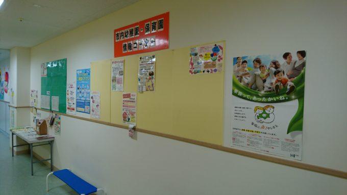 江別市内幼稚園・保育園の情報コーナー