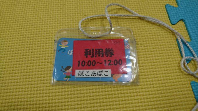 入場時に会員証を入れる吊り下げ名札に退場時間が分かる利用券