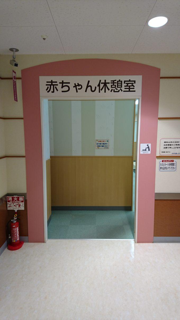 イオンタウン江別2階の赤ちゃん休憩室
