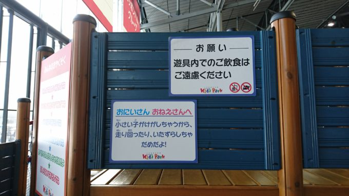 遊具内での飲食は禁止