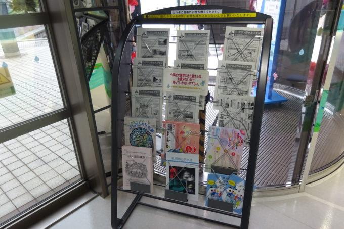 「札幌市下水道科学館ニュース クリンちゃんですよ」をはじめとしたパンフレットコーナー