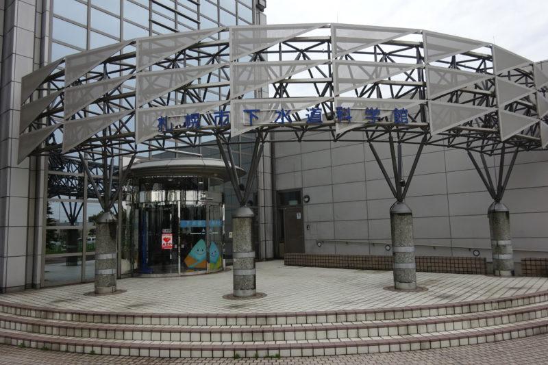 下水道科学館の出入口部分