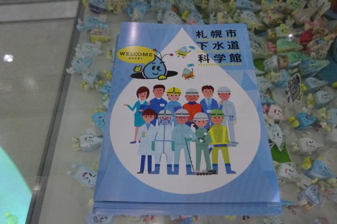 札幌市下水道科学館のパンフレット