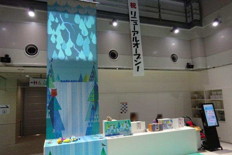 札幌市下水道科学館1階にある受付