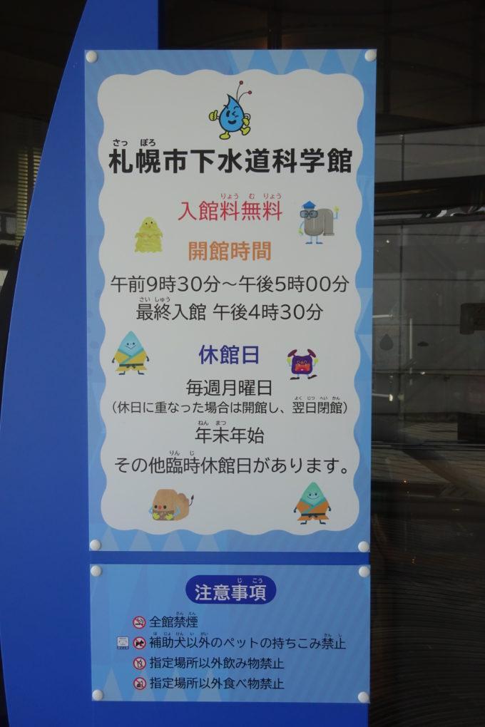 札幌市下水道科学館の開館時間と休館日