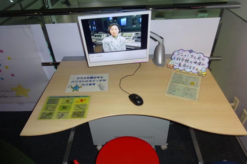リニューアル前の札幌市下水道科学館の映像が見れる端末
