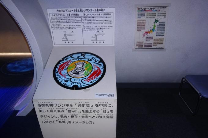 札幌市のマンホール蓋
