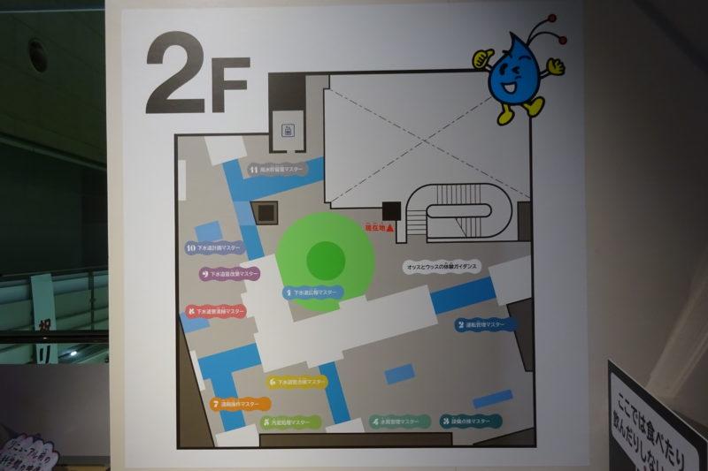 札幌市下水道科学館2階館内図