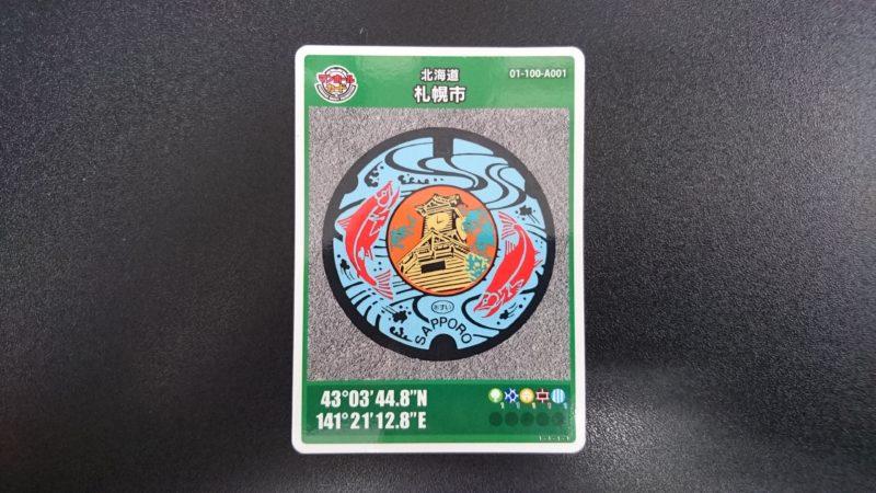 札幌市のマンホールカード表面