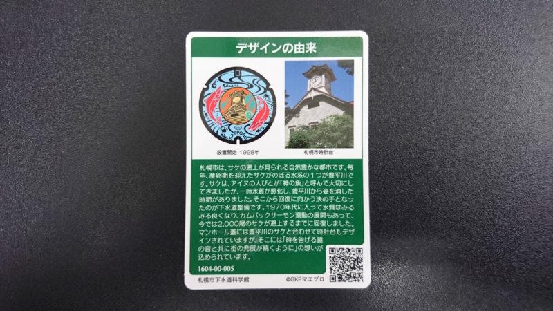 札幌市のマンホールカード裏面