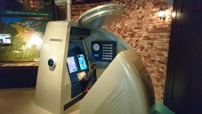 潜水艦の上部をイメージしたサブマリンドライブゲーム