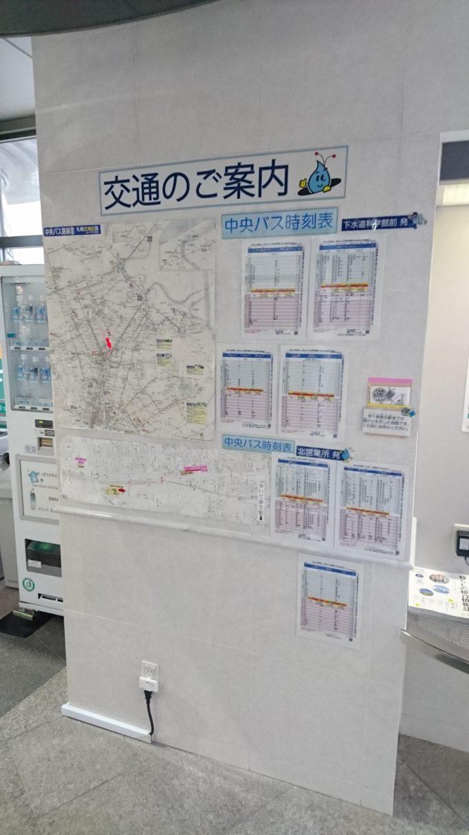 下水道科学館の周辺地図と中央バス交通案内