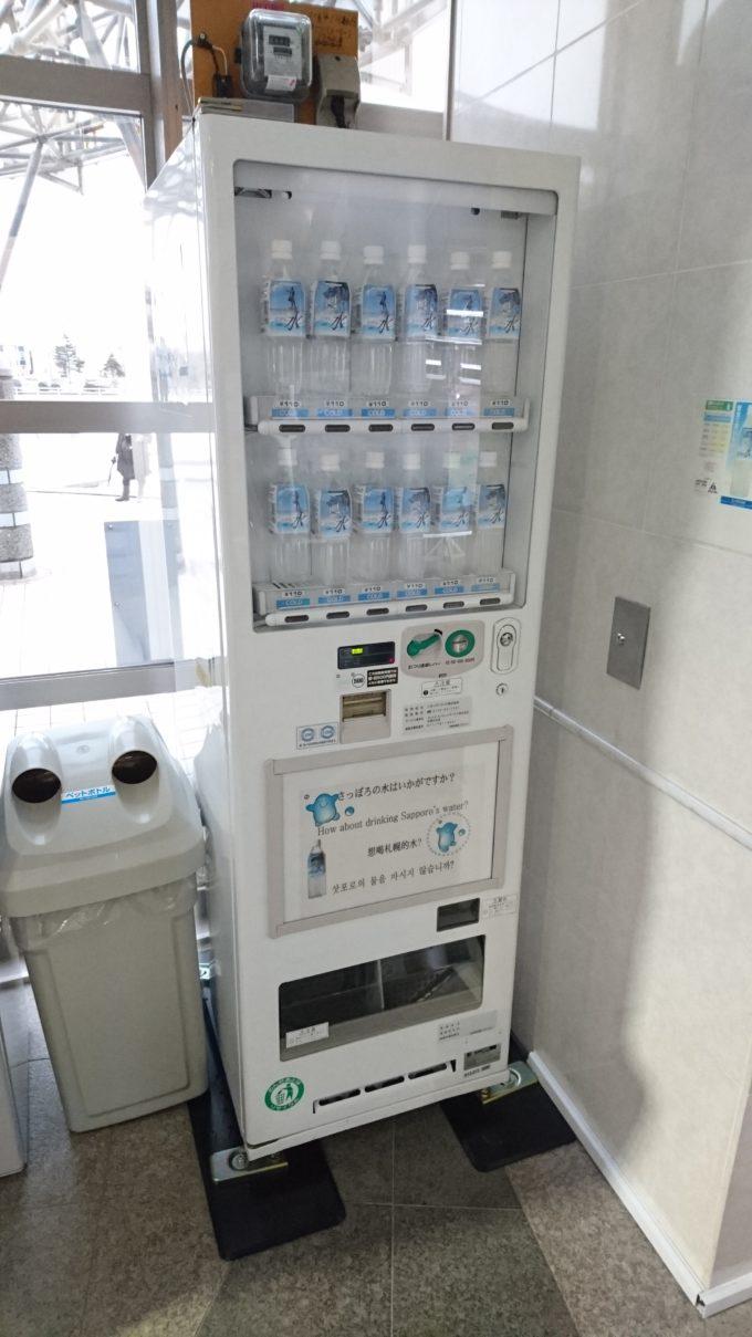 さっぽろの水の自動販売機