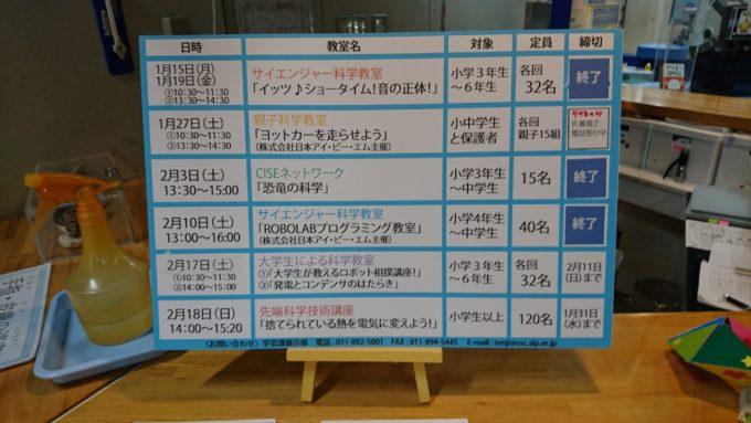 小学生と中学生を対象にした日曜実験室も開催されます。