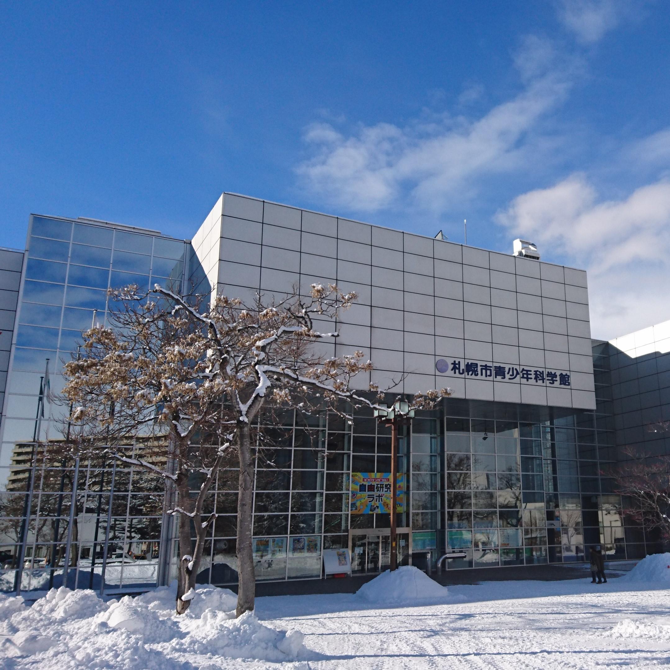 札幌市青少年科学館(北海道札幌市厚別区)