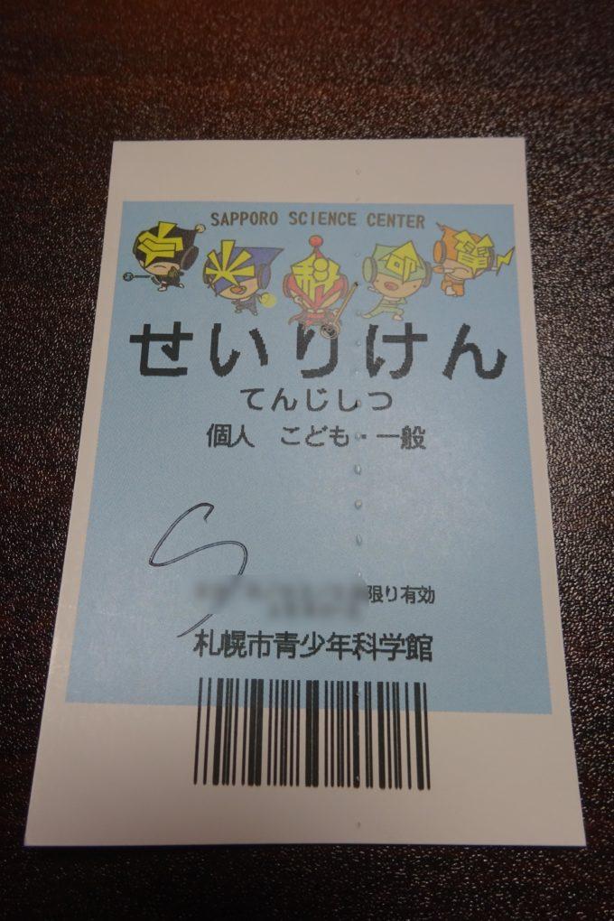 札幌市青少年科学館観覧券(高校生以上)