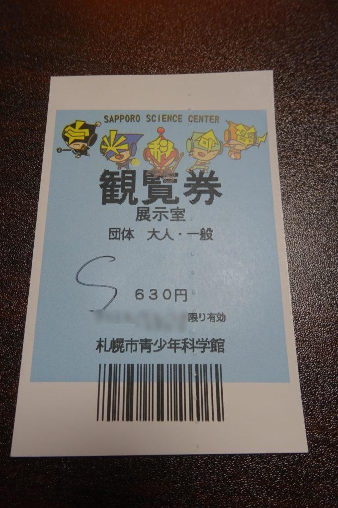 札幌市青少年科学館整理券(中学生以下)