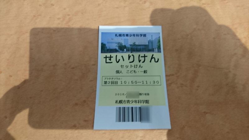 整理券(中学生以下) ※プラネタリウムあり