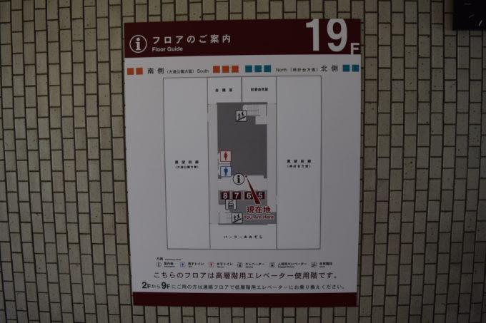 19階のフロア案内看板