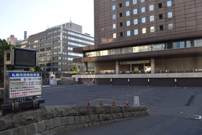 札幌市役所本庁舎展望回廊駐車場