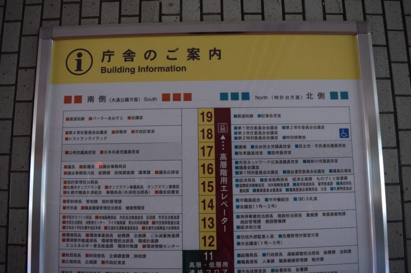 札幌市本庁舎の案内看板(11F~19F)