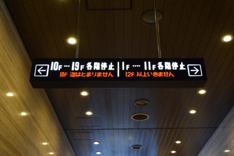 1階にあるエレベーターフロアの看板